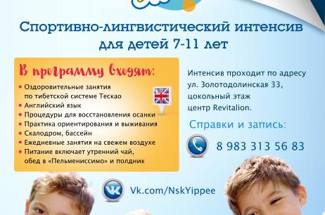 Спортивно-лингвистический интенсив для детей